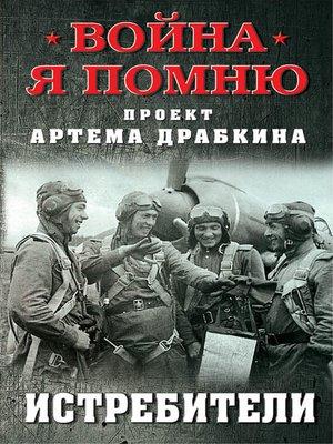 cover image of Истребители