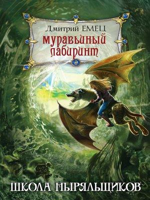 cover image of Муравьиный лабиринт