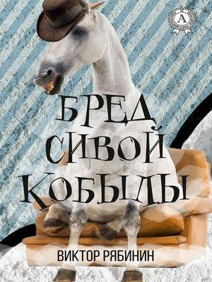 cover image of Бред сивой кобылы