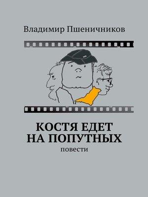 cover image of Костяедет напопутных. Повести