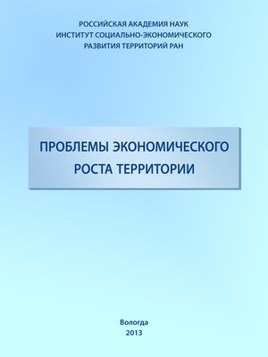cover image of Проблемы экономического роста территории