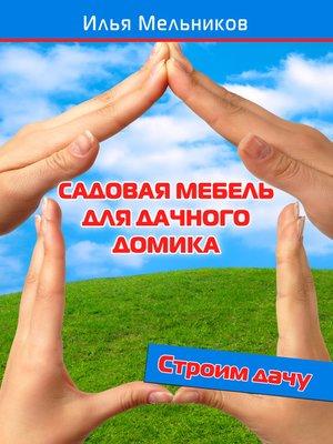 cover image of Садовая мебель для дачного домика