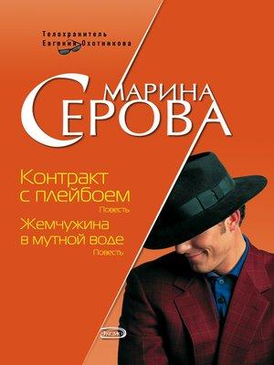 cover image of Контракт с плейбоем