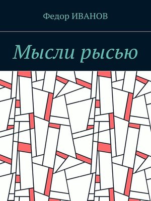 cover image of Мысли рысью