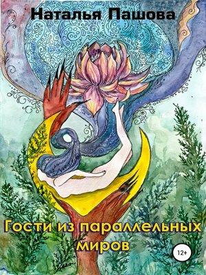 cover image of Гости из параллельных миров