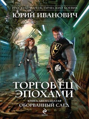 cover image of Оборванный след