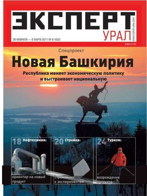 cover image of Эксперт Урал 08-2011