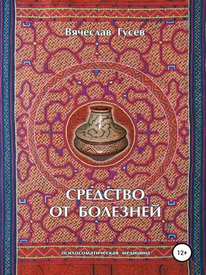 cover image of Средство от болезней. 9издание