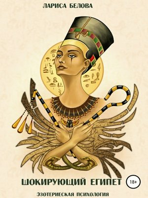cover image of Шокирующий Египет