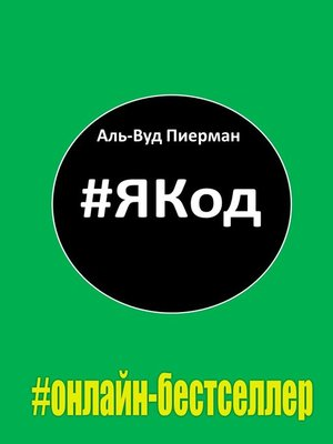cover image of #ЯКод. #онлайн-бестселлер