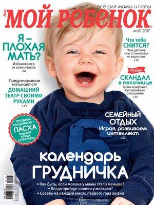 cover image of Журнал «Лиза. Мой ребенок» №05/2017
