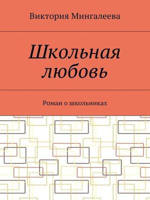 cover image of Школьная любовь. Роман ошкольниках