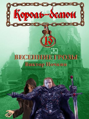 cover image of Весенние грозы