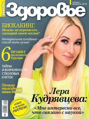cover image of Здоровье 01-02-2018