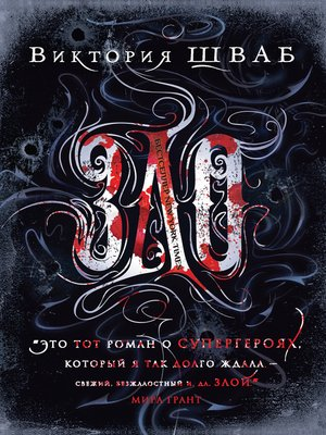 cover image of Зло