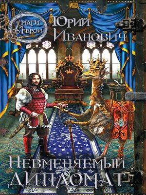 cover image of Невменяемый дипломат