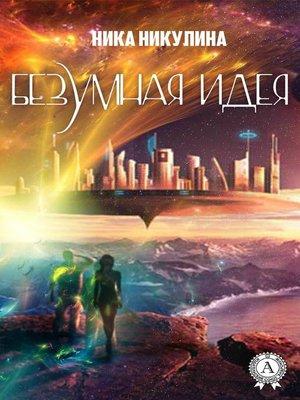 cover image of Безумная идея