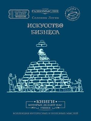 cover image of Искусство бизнеса