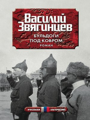 cover image of Бульдоги под ковром