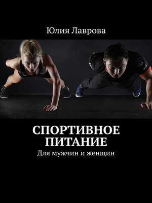 cover image of Спортивное питание. Для мужчин и женщин