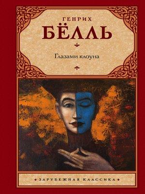 cover image of Глазами клоуна