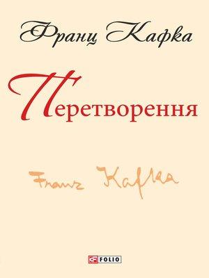 cover image of Перетворення (збірник)