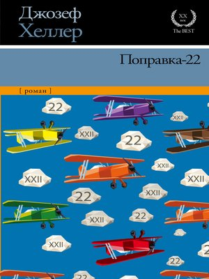 cover image of Поправка-22