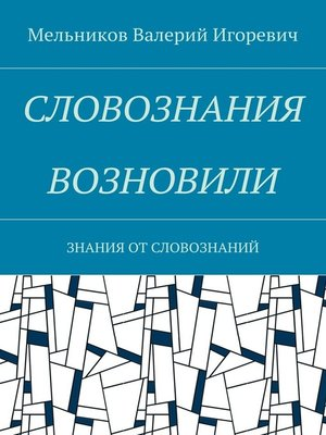 cover image of СЛОВОЗНАНИЯ ВОЗНОВИЛИ. ЗНАНИЯ ОТСЛОВОЗНАНИЙ