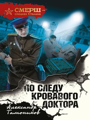 cover image of По следу кровавого доктора