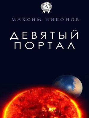 cover image of Девятый портал