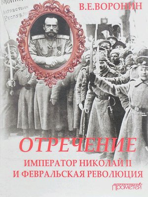 cover image of Отречение. Император Николай II и Февральская революция