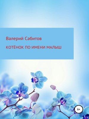 cover image of Котёнок по имени Малыш