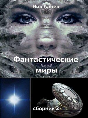 cover image of Фантастическиемиры. Сборник 2