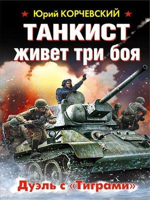 cover image of Танкист живет три боя. Дуэль с «Тиграми»