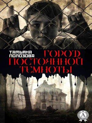cover image of Город постоянной темноты