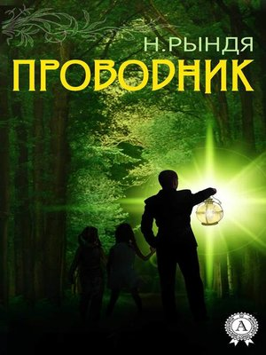 cover image of Проводник