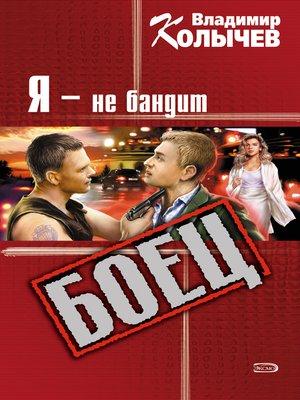 cover image of Я – не бандит