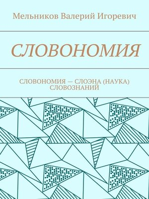 cover image of СЛОВОНОМИЯ. СЛОВОНОМИЯ – НАУКА (СЛОЭНА) СЛОВОЗНАНИЙ