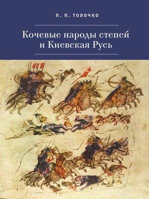 cover image of Кочевые народы степей и Киевская Русь