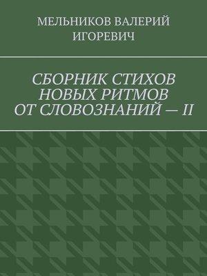 cover image of СБОРНИК СТИХОВ НОВЫХ РИТМОВ ОТСЛОВОЗНАНИЙ–II