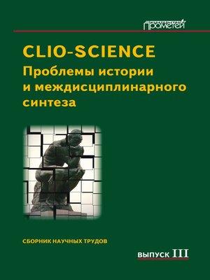 cover image of CLIO-SCIENCE. Проблемы истории и междисциплинарного синтеза