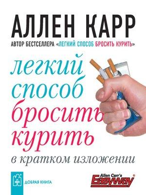 cover image of Легкий способ бросить курить в кратком изложении