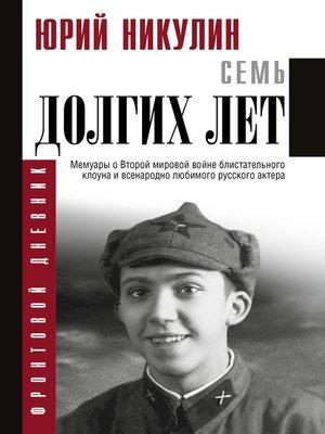 cover image of Семь долгих лет