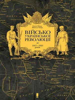 cover image of Військо Української революції 1917–1921 років