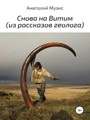cover image of Снова на Витим