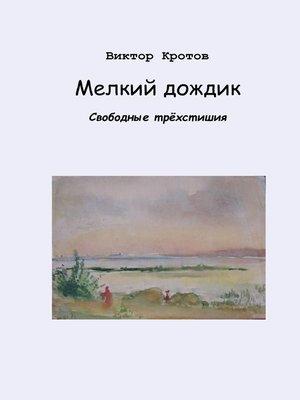 cover image of Мелкий дождик. Свободные трёхстишия