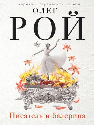 cover image of Писатель и балерина