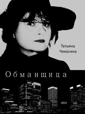 cover image of Обманщица