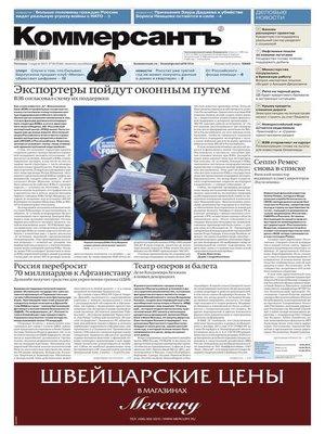 cover image of Коммерсантъ (понедельник-пятница) 58-2015