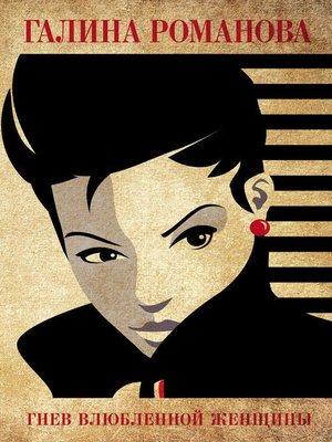 cover image of Гнев влюбленной женщины